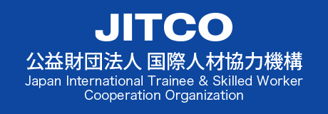 「JTCO」公益財団法人 国際研修協力機構【Japan International Trainee & Skilled Worker Cooperation Organization】